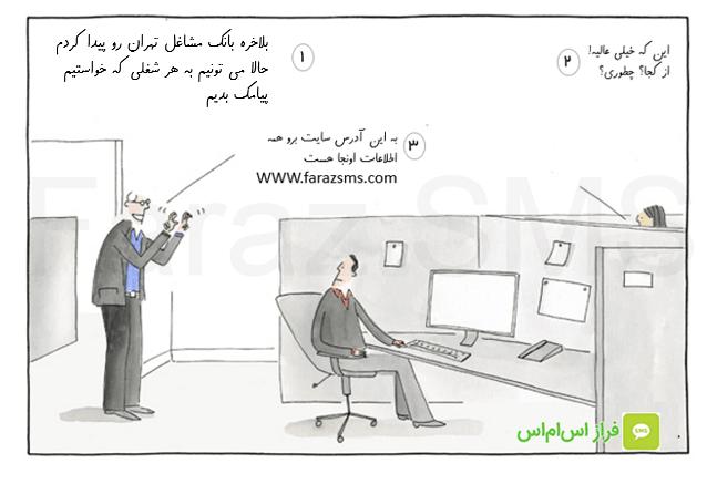 بانک شماره موبایل مشاغل تهران برای ارسال پیامک تبلیغاتی به تهران