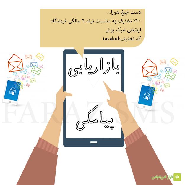 تخفیفات خود را با استفاده زا پیامک به مشتریان خود اطلاع رسانی کنید