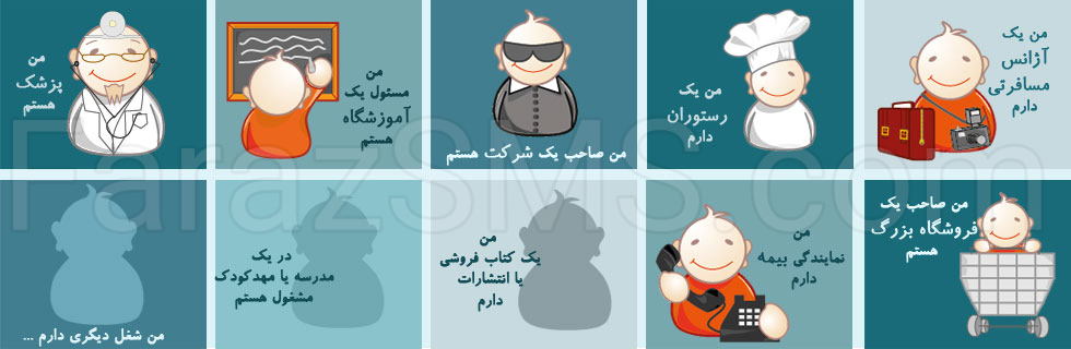 شماره موبایل مشاغل به تفکیک استان