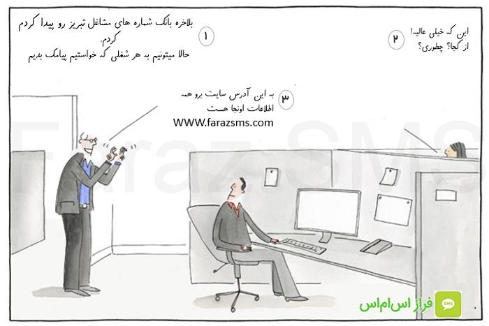 بانک شماره موبایل تبریز موجود در سامانه پیامکی