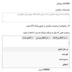 تنظیمات افزونه پیامک حرفه ای ووکامرس persian woocommerce sms