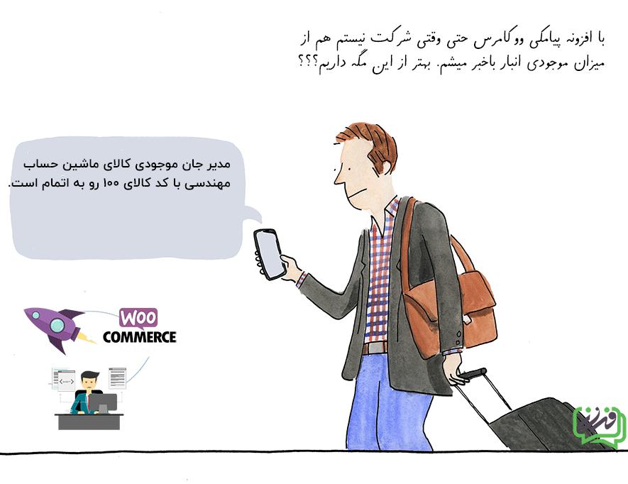 ارسال پیامک های سیستمی سایت با افزونه پیامک ووکامرس