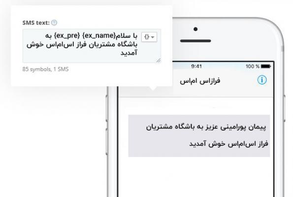 ارسال پیامک با نام مخاطب در متن پیامک