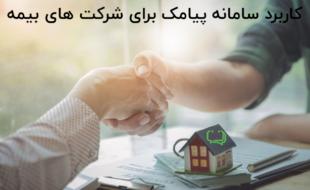 استفاده زا سامانه پیامک برای دفاتر بیمه