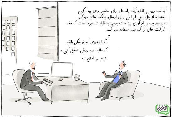 سامانه پیامک برای تبلیغات و افزایش فروش مشتری بیمه