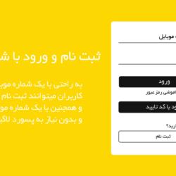 دانلود رایگان افزونه دیجیتس برای ثبت نام با شماره موبایل در وردپرس