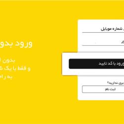 افزونه ثبت نام با شماره موبایل در وردپرس