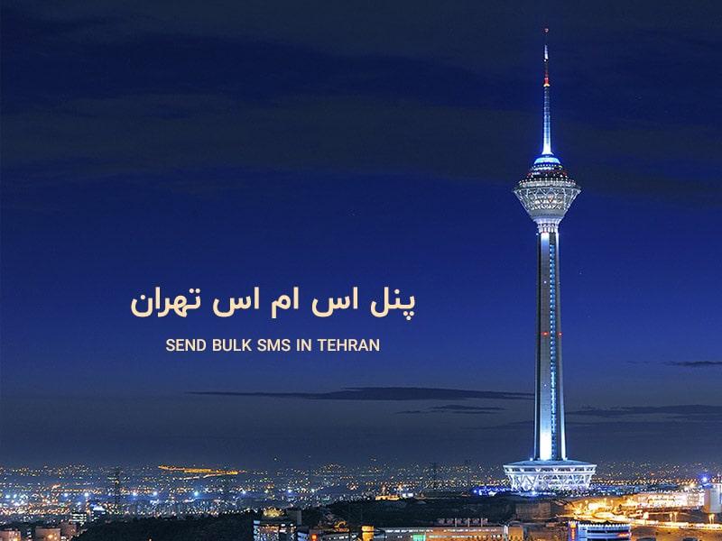 تبلیغات پیامکی در تهران