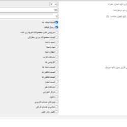 ماژول رایگان پیامک و تایید شماره موبایل برای whmcs 7