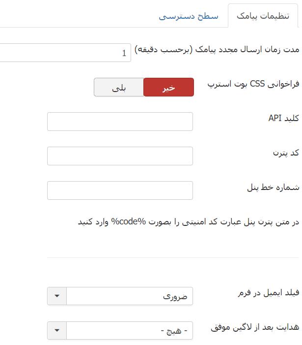 راهنمای نصب افزونه تایید شماره موبایل جوملا