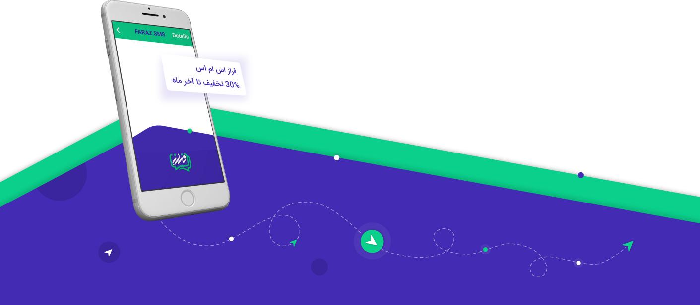 پنل پیامک فراز اساماس یک نرم افزار قدرتمند برای ارسال پیامک از طریق اینترنت میباشد.