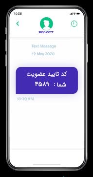 ارسال پیامک کد فعالسازی با بالاترین سرعت