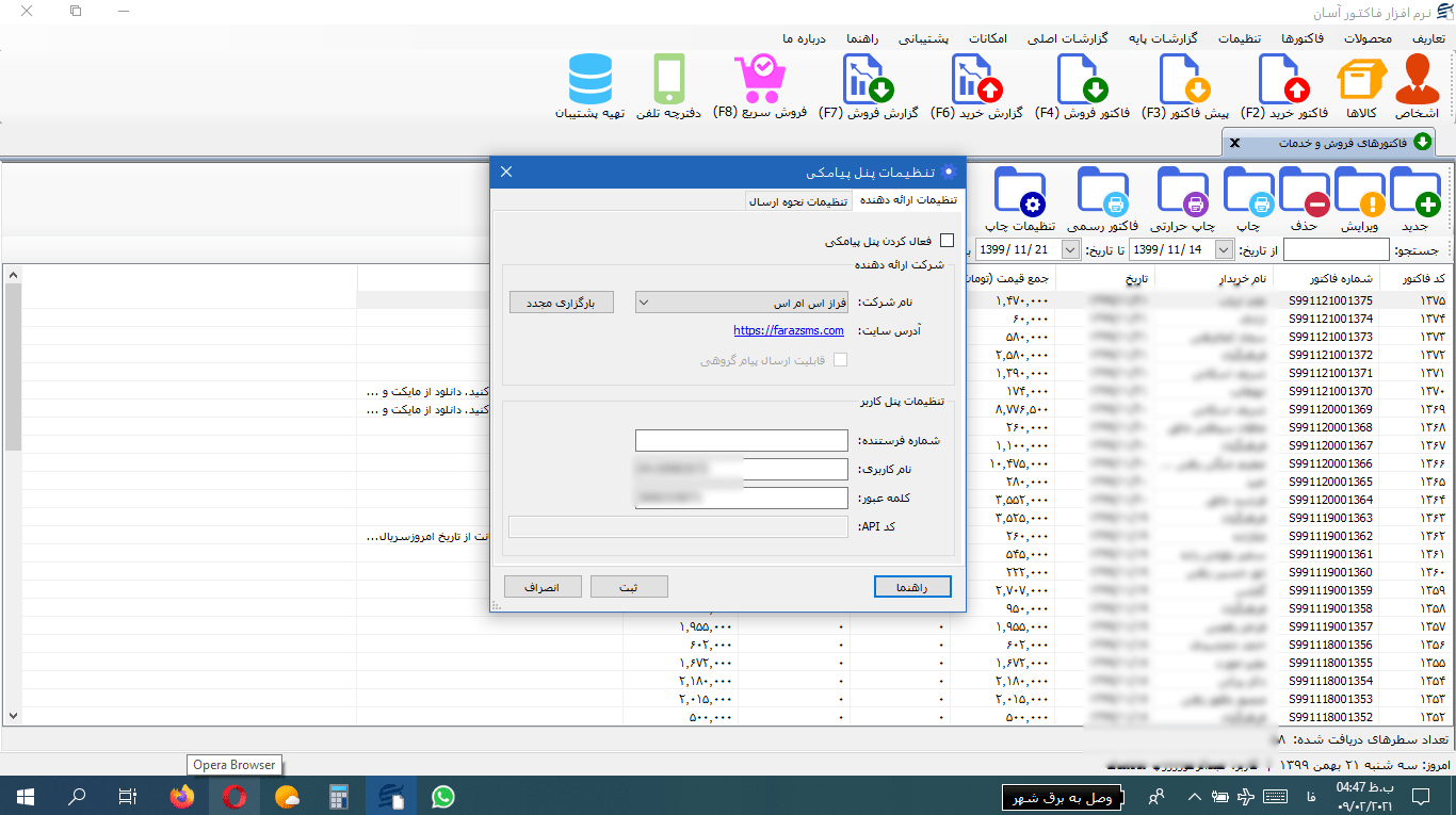 اتصال سامانه پیامک خدماتی فراز اس ام اس به نرم افزار حسابداری اسان