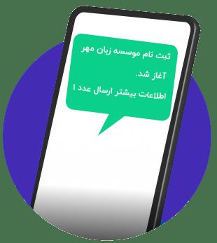 خط اختصاصی پیامک+ تعرفه خطوط اختصاصی پیامکی
