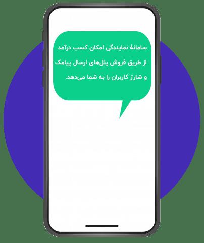خرید نمایندگی پنل اس ام اس