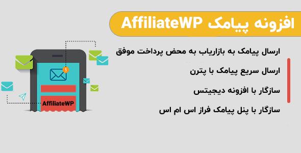 کاربرد ها و ویژگی های افزونه پیامک بازاریابی وردپرس affiliate wp