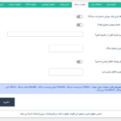 ارسال پیامک بعد از ثبت دیدگاه در وردپرس یا ارسال پیامک بعد از پاسخ به دیدگاه در وردپرس