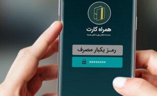 تصویر دریافت رمز دوم یا رمز یک بار مصرف از بانک