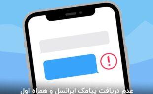 عدم دریافت پیامک و عدم نمایش پیامک در گوشی