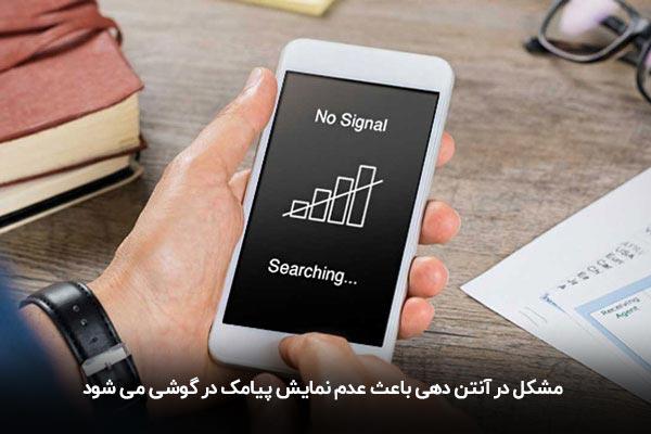 مشکل در آنتن دهی گوشی و رفع مشکل عدم نمایش پیامک در گوشی