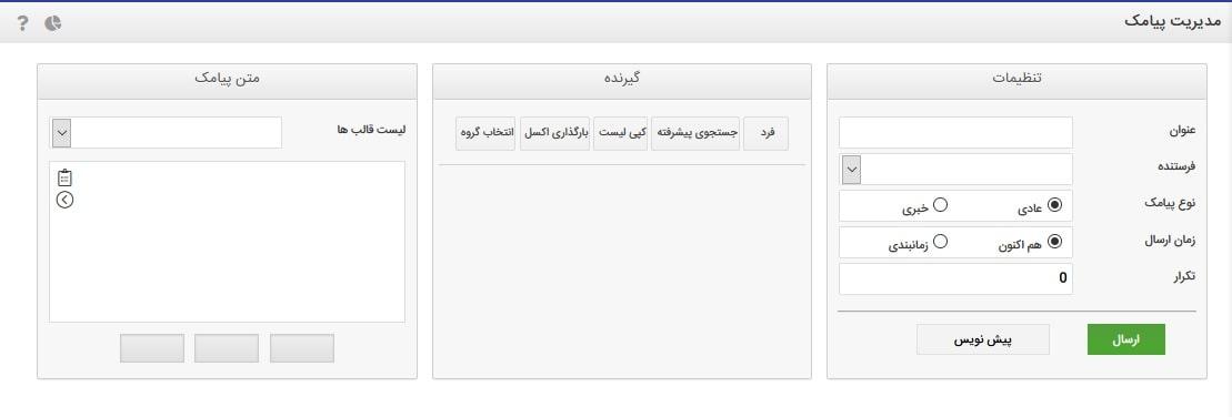 مدیریت ارسال پیامک در فارسیکام