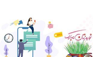 کمپین تبلیغاتی عید نوروز؛ تخفیف عیدانه