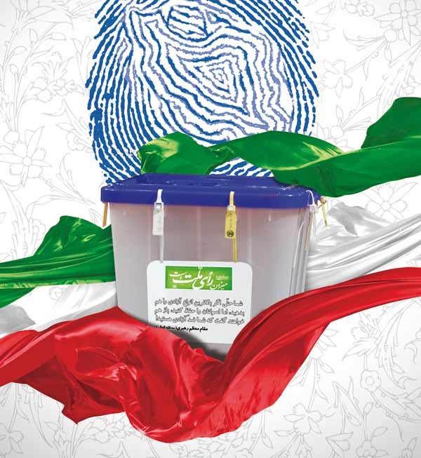 انتخابات شورای شهر 1400