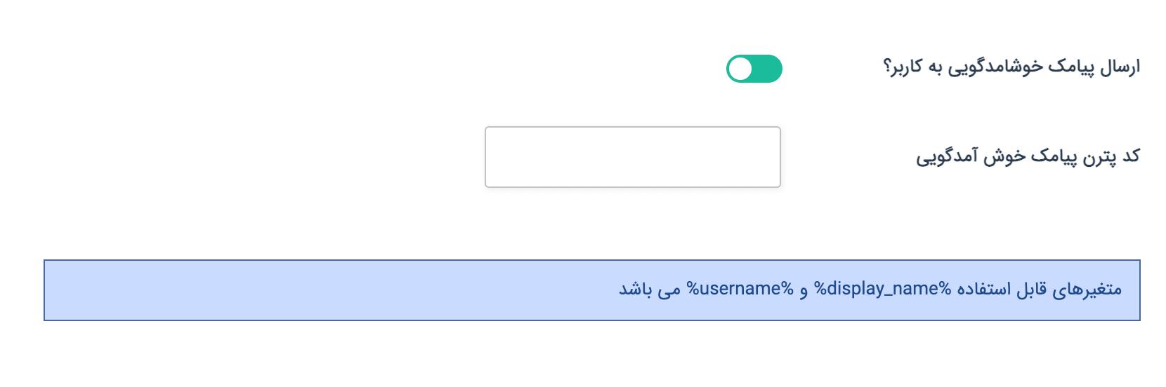ارسال پیامک خوش امدگویی در وردپرس بعد از ثبت نام در سایت