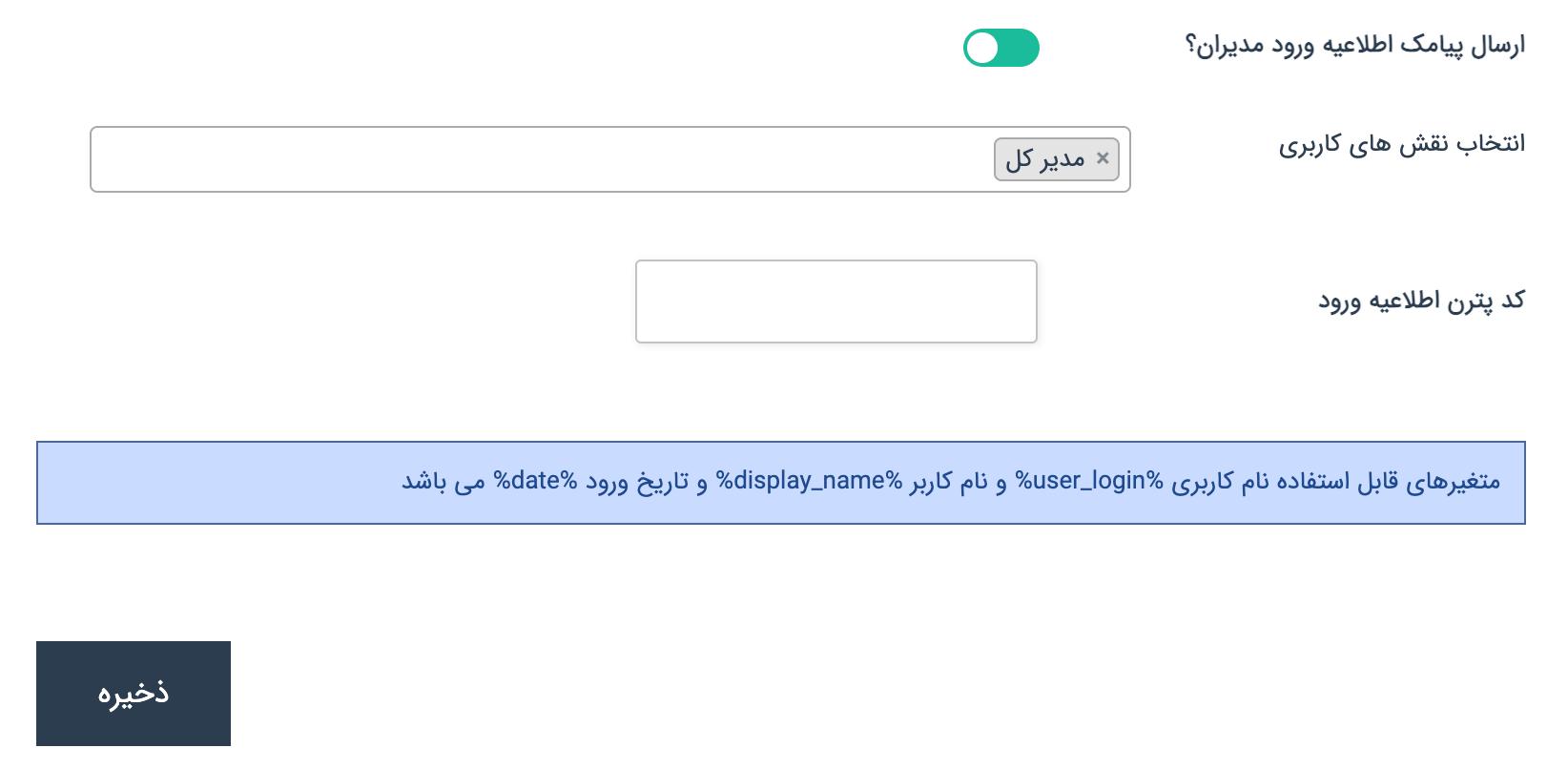 ارسال پیامک اطلاع رسانی به مدیر سایت در صورت ورود به پنل کاربری