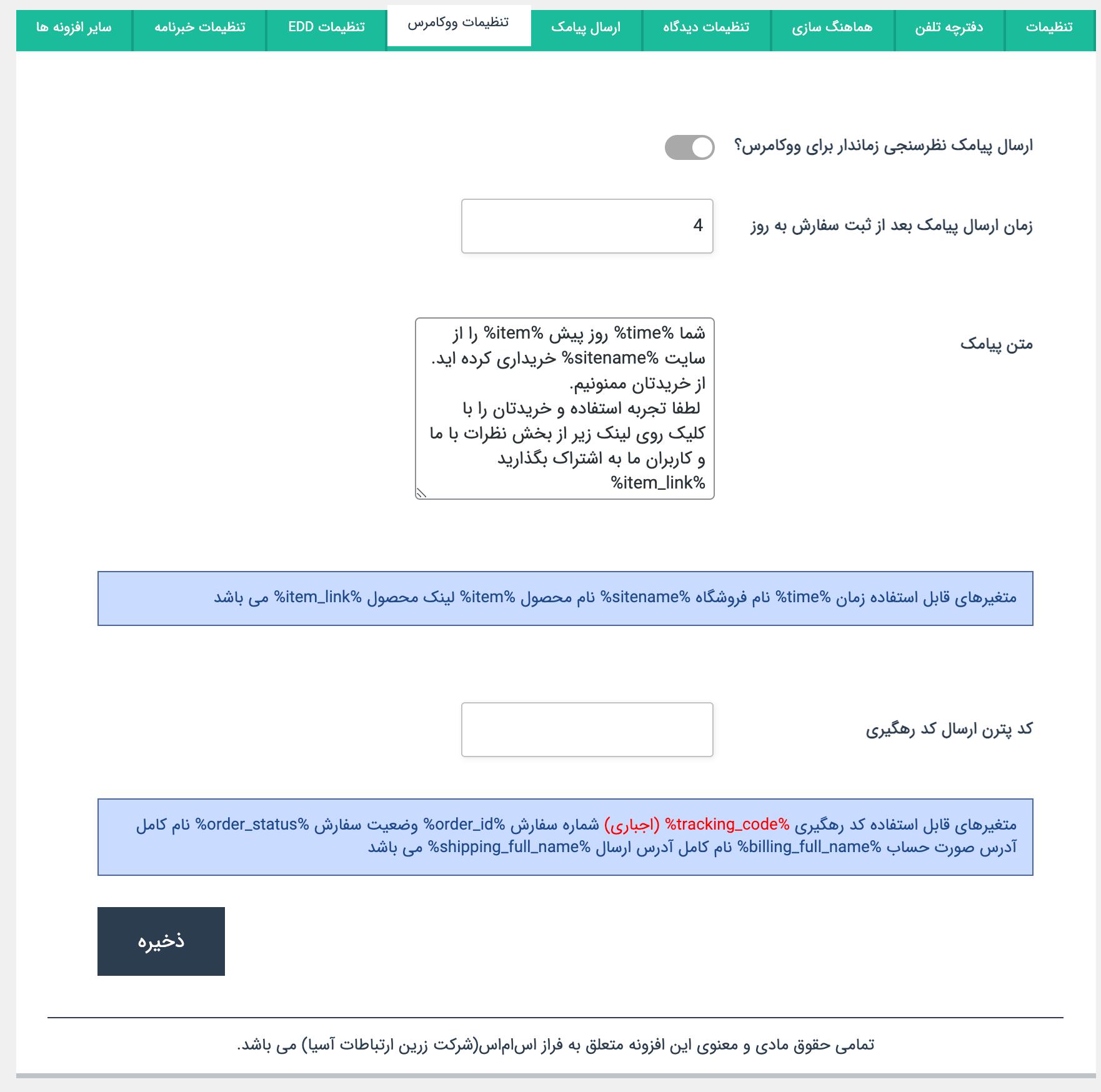 ارسال پیامک نظرسنجی بعد از خرید محصولات ووکامرس