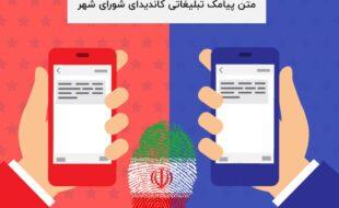 متن انتخاباتی شورای شهر