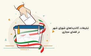 تبلیغات کاندیداهای شورای شهر و روستا 1400