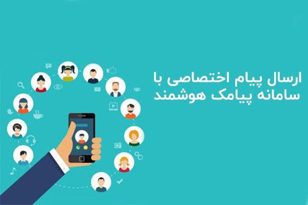 مزایای ارسال پیام اختصاصی با سامانه پیامک هوشمند