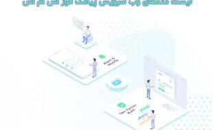 لیست متدهای وب سرویس پیامک فراز اس ام اس