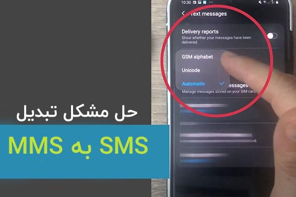 حل مشکل تبدیل خودکار SMS به MMS از طریق تنظیمات گوشی