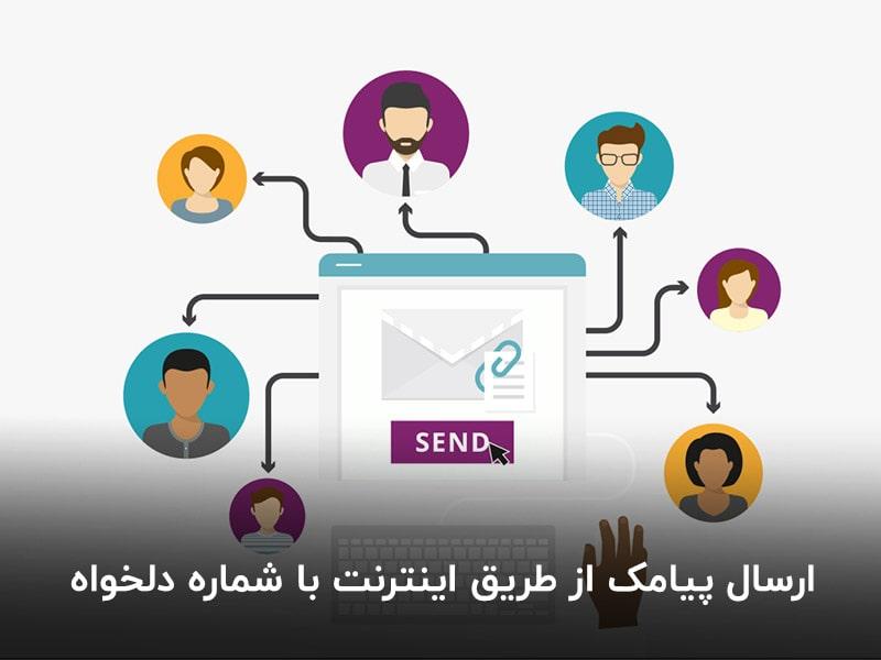 خدمات ارسال پیامک با شماره مجازی از طریق اینترنت برای همه افراد