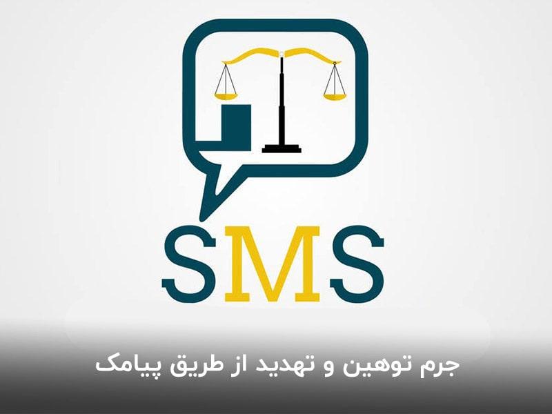 جرم توهین و تهدید از طریق پیامک
