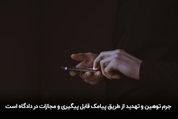 جرم توهین و فحاشی از طریق پیامک چیست؟