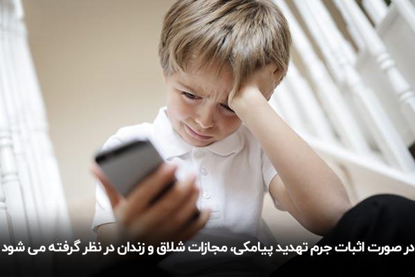 جرم تهدید پیامکی