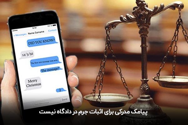 اثبات جرم از طریق پیامک در دادگاه