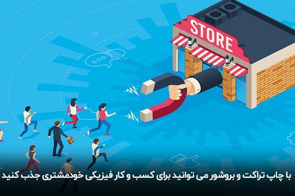 تبلیغات چاپی و سنتی برای جذب مشتری
