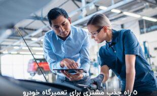 روشهای جذب مشتری تعمیرگاه خودرو