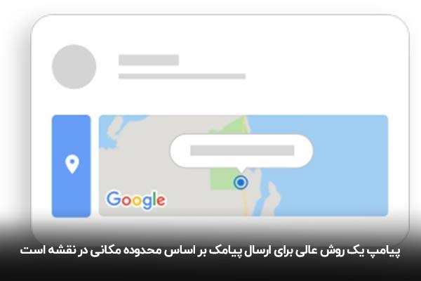 پیامپ یک روش عالی برای ارسال پیامک تبلیغاتی منطقه ای