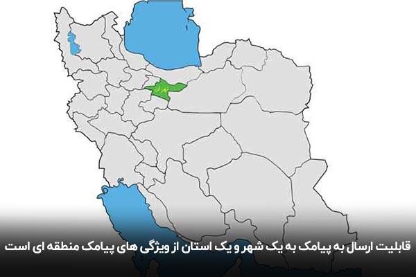 ارسال پیامک تبلیغاتی منطقه ای به شهر یا استان