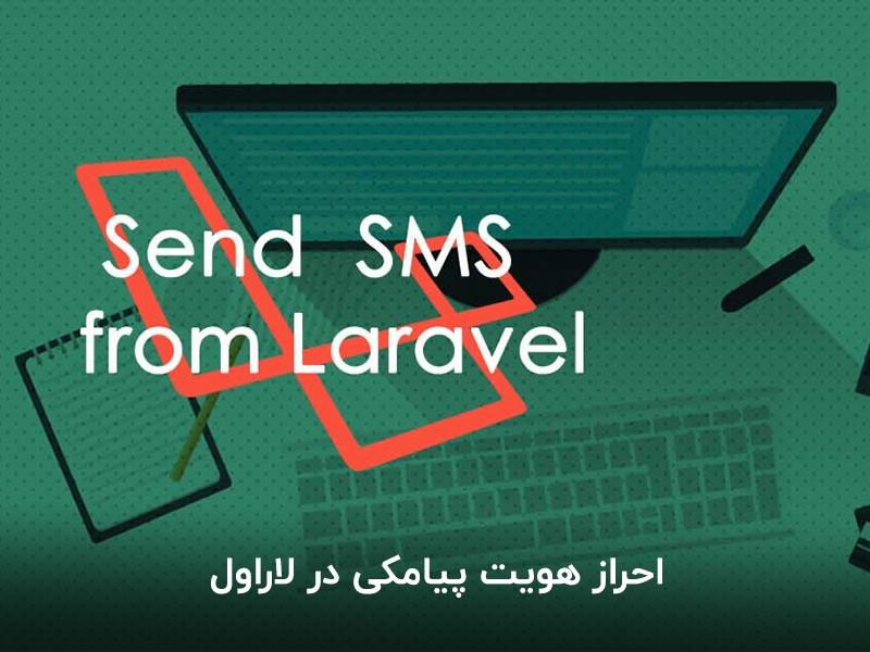 احراز هویت پیامکی در لاراول