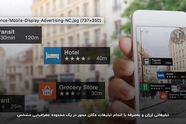 تبلیغات مکان محور ارزان