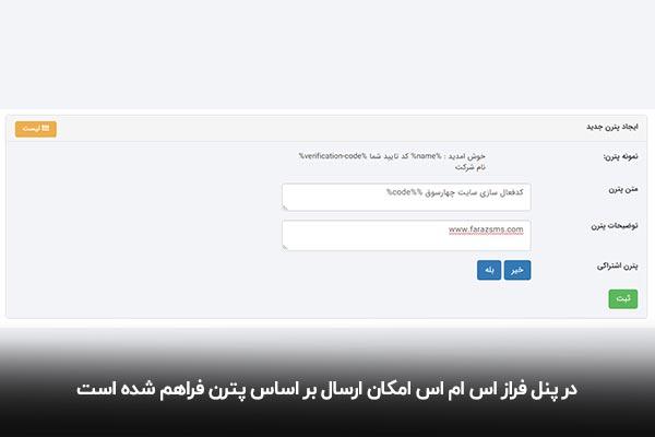 ارسال پیامک در لاراول با کمک فراز اس ام اس
