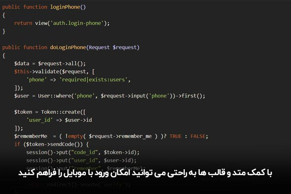کد نویسی احراز هویت پیامکی در لاراول