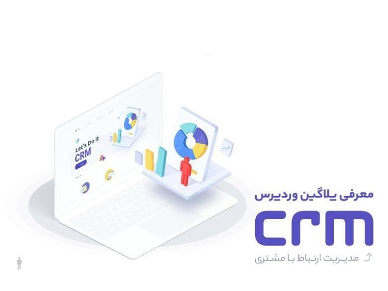 افزونه CRM برای وردپرس و ووکامرس