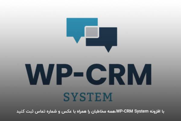 ثبت پیشرفته مخاطبات با افزونه WP-CRM System